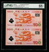2000年世纪龙钞双连体钞一件(带册、带证书、PMG 68EPQ)