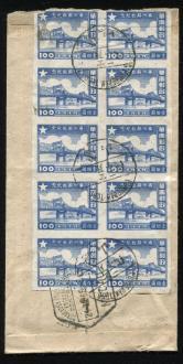 1949年龙山寄澳门封一件、贴华南区广州解放纪念100元十连一件、销12月20日龙山、澳门落地戳