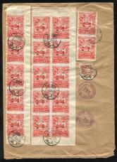 1950年上海挂号寄美国大型封一件、贴华中区武汉解放纪念1000元17枚、改票200元一枚(部分带数字、连票)、销8月18日上海戳、美国落地戳