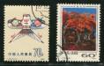 赵涌在线_邮票类_T50(4-4)、T55(6-6)旧各一枚