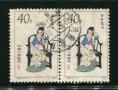 赵涌在线_邮票类_T69(12-11)双连旧一件