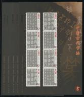 2003-3小版张新全五版