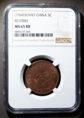 1960年中華蘇維埃共和國五分銅幣一枚(后鑄版、NGC MS65RB)