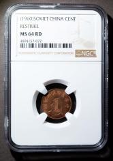 1960年中华苏维埃共和国一分铜币一枚(后铸版、NGC MS64RB)