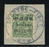 贴清1911蟠龙5角西藏加盖24分带过桥边一枚剪片销西藏日喀则戳一件