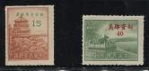 民1949北平颐和园银元票新全