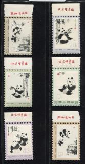 N57-62熊猫带厂铭新全