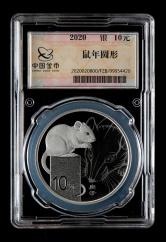 2020年庚子鼠年生肖30克精制銀幣一枚(原盒、帶證書、帶封裝盒)