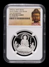 上海造币有限公司2015年药师琉璃光佛1/2盎司银章一枚(限铸量:888枚、带盒、带证书、NGC PF70)