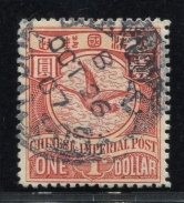 清伦敦版蟠龙1元销上海工部戳一枚
