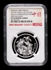 上海造币有限公司2017年和合二仙1/2盎司银章一枚(限铸量:599枚、首期发行、带盒、带证书、NGC PF70)