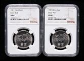 1981年长城币壹圆二枚(NGC MS67)