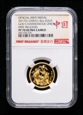 上海造币有限公司2017年和合二仙1/4盎司金章一枚(限铸量:99枚、首期发行、原盒、带证书、NGC PF70)