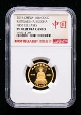 上海造币有限公司2016年地藏王菩萨1/4盎司金章一枚(限铸量:99枚、首期发行、原盒、带证书、NGC PF70)