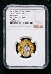 2010年中国古典文学名著《水浒传》第(2)组-玉麒麟卢俊义1/3盎司精制彩金币一枚(带证书、NGC PF70)