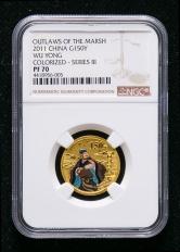 2011年中国古典文学名著《水浒传》第(3)组-智多星吴用1/3盎司精制彩金币一枚(带证书、NGC PF70)