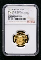2014年青铜器第(3)组1/4盎司商·人面龙纹盉精制金币一枚(带证书、NGC PF70)