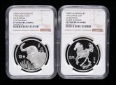 1995年徐悲鸿诞辰100周年27克精制银币二枚一套(带盒、带证书、NGC PF70)