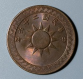 民国26年壹分铜币一枚