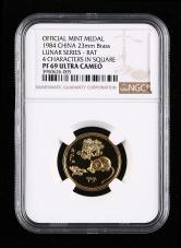 1984年甲子鼠年生肖纪念章一枚(直径:23mm、带盒、NGC PF69)