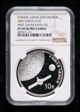2007年中国探月首飞成功1盎司精制银币一枚(NGC PF69)