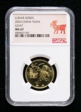 2003年癸未羊年生肖流通纪念币一枚(NGC MS67)
