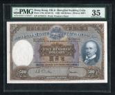 1968年香港上海汇丰银行伍佰圆一枚(K729513、PMG 35)