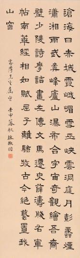 林徽因 書法