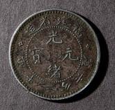 福建省造光绪元宝库平三分六厘银币一枚
