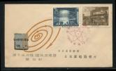 特28原子堆总公司首日封北京寄日本邮趣协会一套、销首日戳