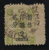 清慈禧寿辰大字2分旧一枚(长距、右边漏齿)