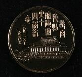 1985年故宫博物院建院60周年纪念章一枚 (直径:49mm、带盒)