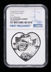 2019年吉祥文化-珠联璧合30克精制银币一枚(首期发行、带盒、带证书、NGC PF70)