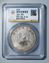 民国10年袁像壹圆银币一枚(GBCA AU53)