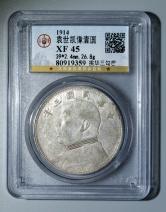 民国3年袁像壹圆银币一枚(挑华三勾芒、GBCA XF45)