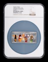 2000年中国京剧艺术第(2)组-龙凤呈祥5盎司长方形精制彩银币一枚(原盒、带证书、NGC PF69)
