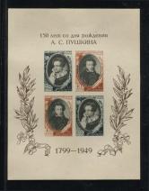 1949年蘇聯普希金型張新一枚