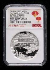 2015年中国古典园林-个园2盎司精制银章一枚(发行量:588枚、原盒、带证书、NGC PF69)