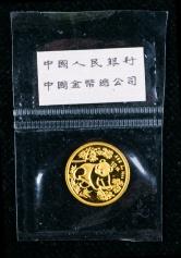 1992年熊猫1/10盎司普制金币一枚(带盒)
