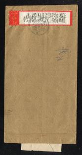 武漢寄武昌封一件、貼文7天高一枚、銷武漢戳(含信)