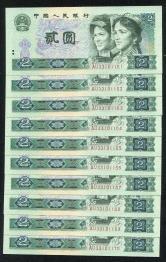 第四套/第四版人民币1980年版2元连号十枚(AU33101161-170)