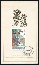 貼T82(4-4)一枚總公司狗卡銷1984年埃森郵展戳一件