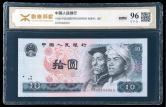 第四套/第四版人民幣1980年版10元一枚(PK00399999、老虎號、源泰96EPQ)