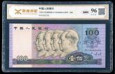 第四套/第四版人民幣1990年版100元一枚(ZC18066666、老虎號、源泰96EPQ)