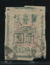 J.HB-41冀魯豫臨時郵票2元舊一枚(集郵家高開弟先生舊藏)