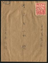 1939年河北郭苏镇寄平山李家庄封一件、贴晋察冀边区临时邮政抗战军人无面值邮票一枚、销3月21日河北戳
