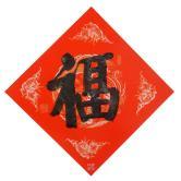苏士澍(现任中国书协主席)福(附写字照片)