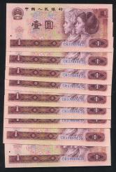 第四套/第四版人民币1980年版1元连号十枚(天蓝冠、CR37655631-640)