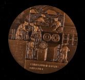 1992年中国钱币博物馆大铜章一枚(直径:60mm)