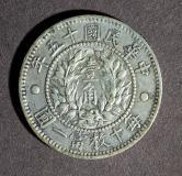 民国15年龙凤壹角银币一枚